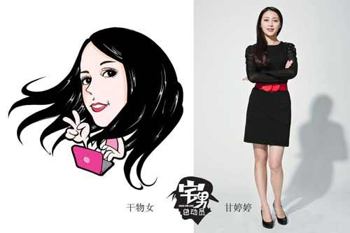 """甘婷婷vs卡通版""""干物女"""""""