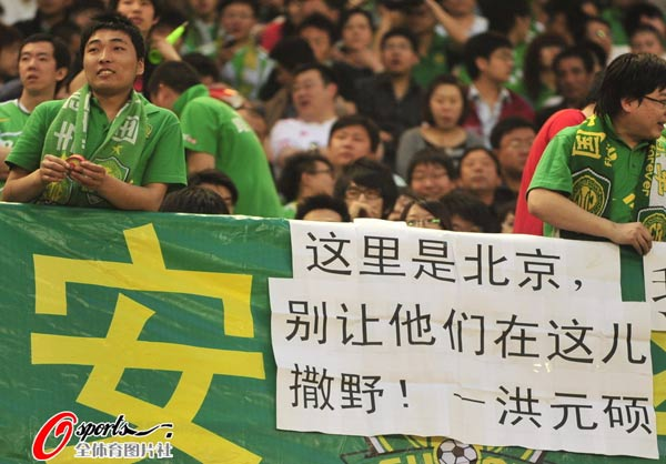 北京球迷标语