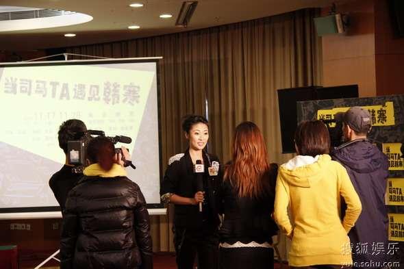 《当司马TA遇见韩寒》发布会 采访主演梁静