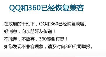360弹出窗称已与QQ兼容