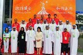 图文:阿联酋代表团举行升旗仪式 代表团合影