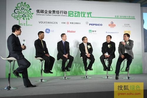 深度对话二:低碳让城市更美好会议现场