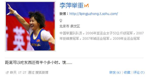 李萍微博截图