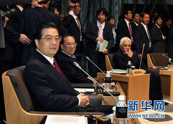 胡锦涛出席APEC第18次领导人非正式会议并讲话图片