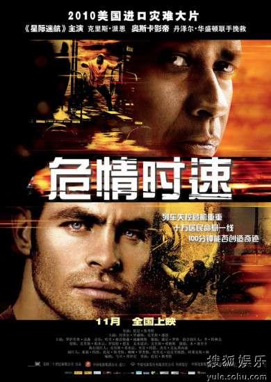 《危情时速》中文海报