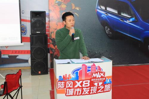四川天城陆风销售公司总经理刘勇先生致词