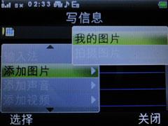 摩托罗拉EX115屏幕显示