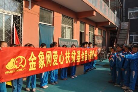 9月29日,金象网爱心基金向北京外来打工子弟小学捐赠了药箱