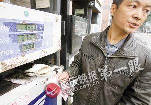青年镇新场加油站老王介绍,他卖的是黑市油,按照每升9元他只赚角角钱。