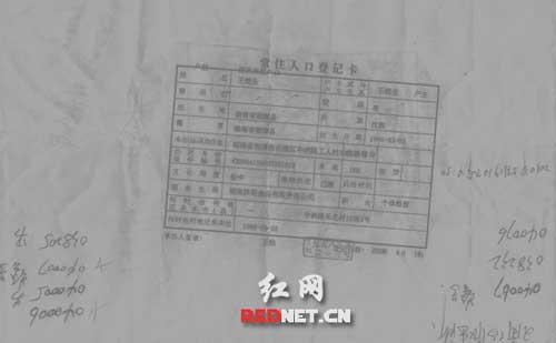 (派出所证实公章系伪造(王镱霖提供)).jpg