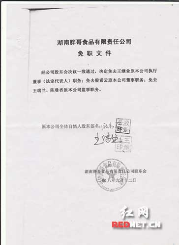 """(死亡后的""""王继业""""签署文件).jpg"""