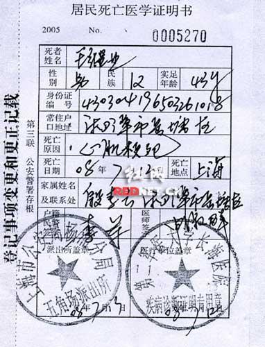 """(王镱霖称殷素云伪造""""死亡证明""""(王镱霖提供)).jpg"""