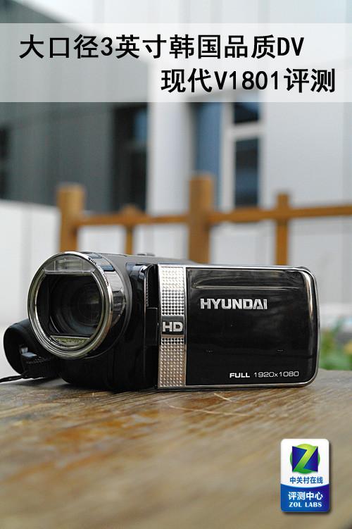 大口径3英寸韩国品质DV 现代V1801评测