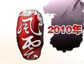 2010广东十大经济风云人物
