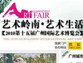 2010第十五届广州国际艺术博览会