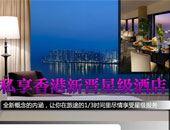 私享香港新晋星级酒店