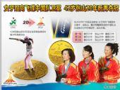 图表:中国卫冕双向飞碟 42岁老将20年后再夺冠