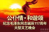 纪念毛泽东和魅力东方晚会 文艺晚会 海报