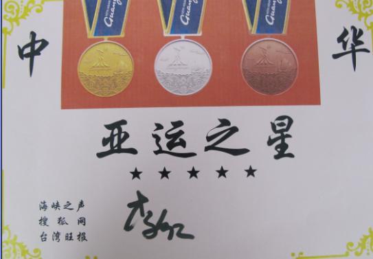 女子50公斤级空手道冠军李红