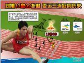 图表:刘翔13秒09成就三连冠伟业 改写亚运历史