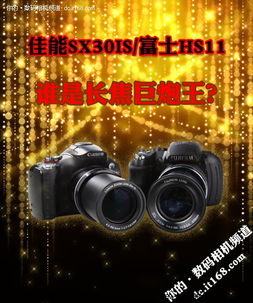 佳能SX30IS/富士HS11