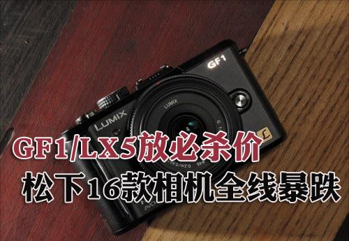 GF1/LX5放必杀价 松下16款相机全线暴跌