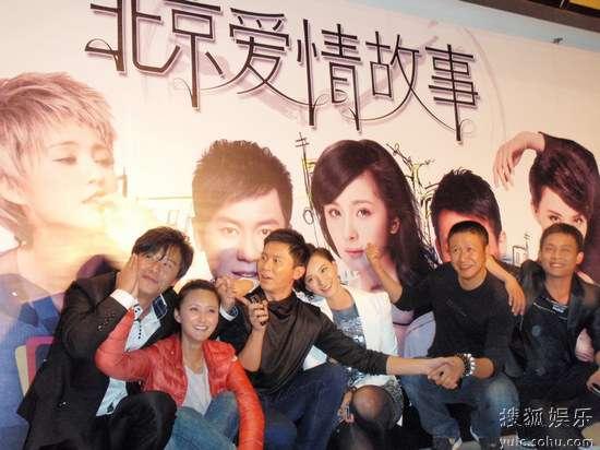 张国强应邀出席《北京爱情故事》发布会