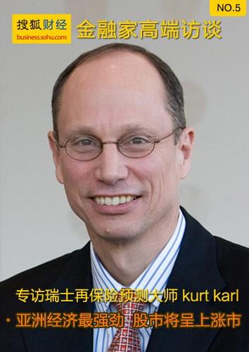 瑞士再保险公司美国首席经济师兼高级副总裁高旷楷博士