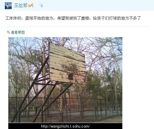 大郅最早接触篮球的工体体校