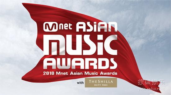 2010韩国MAMA颁奖礼