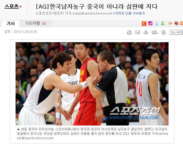 韩国媒体对裁判本场比赛的判罚非常不满