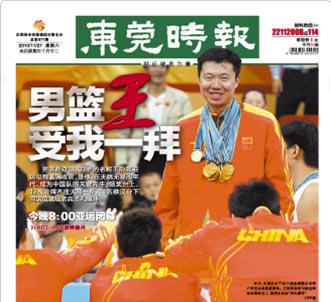 东莞时报。