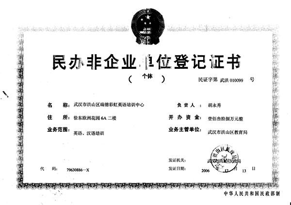 单位资格认可证书》