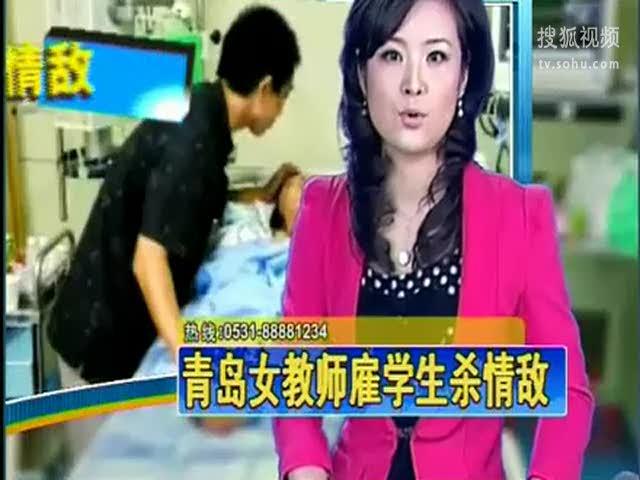 青岛女教师雇学生杀自己的情敌 ,