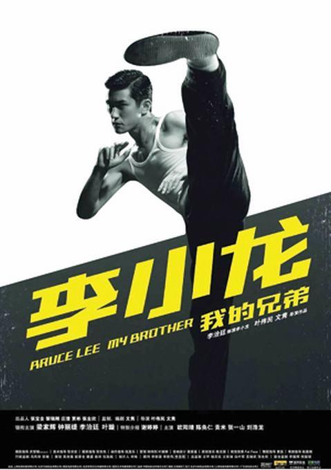 《李小龙我的兄弟》宣传海报