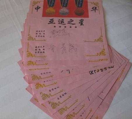 中华亚运之星