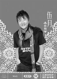 孙楠演唱会海报