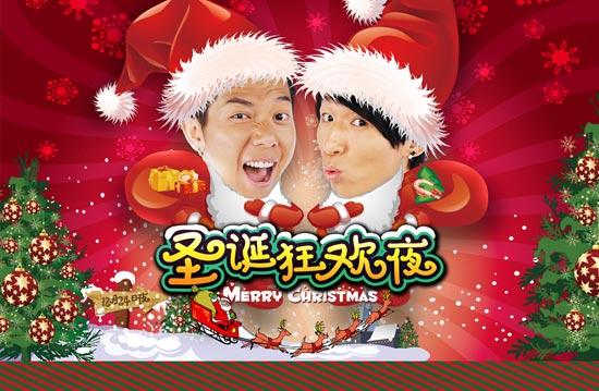 羽泉2010圣诞狂欢夜演唱会首款海报