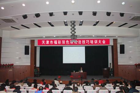 图一 天津福彩中心组织市内六区投注站参加双色球玩法技巧培训大会