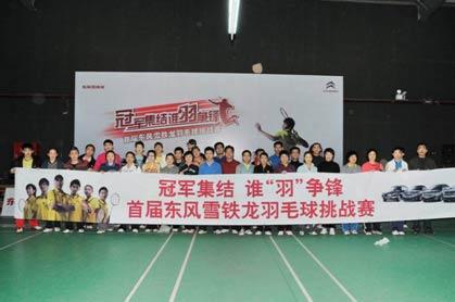 东风雪铁龙北京大区主任陈庆丰、北京区域经理肖浩与参赛选手合影