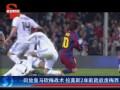 视频-回放皇马砍梅战术 拉莫斯2年前险踢废梅西