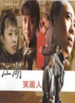 江湖笑面人--电视剧