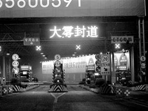 """高速杭州彭埠入口电子屏幕上打着""""大雾封道""""四个醒目大字"""