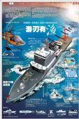 中国航速最快设备最全渔政船完成巡航任务(图)