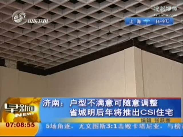 视频 济南户型不满意可随意调整 明后年推出csi住宅 高清图片