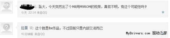 M9固件泄漏 M8移植流畅运行