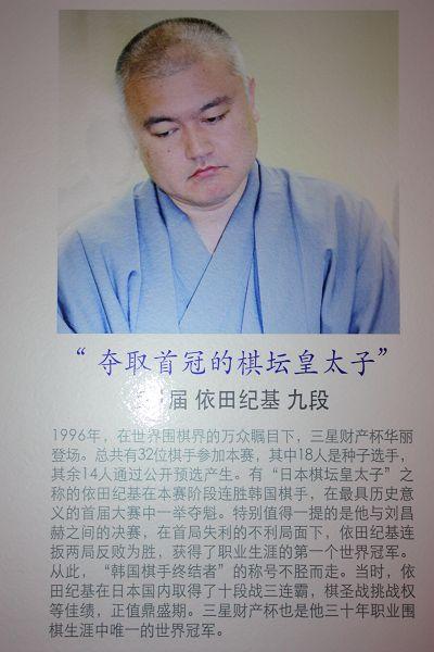 第一届冠军依田纪基