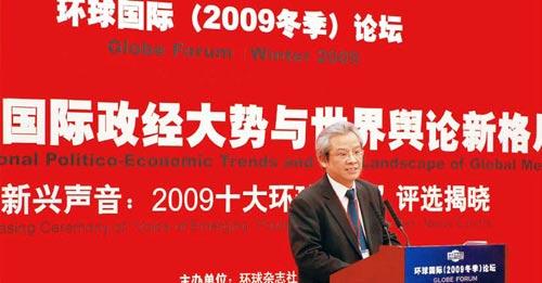 海外华人中医论坛-全球新闻联播第70期(语音+文字版)2017年11月18日