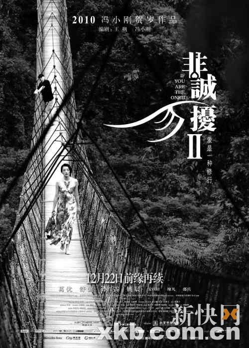 《非诚2》发主题曲 改编自仓央嘉措《十诫诗》