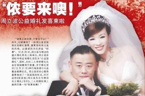 周立波与新娘胡洁婚纱照